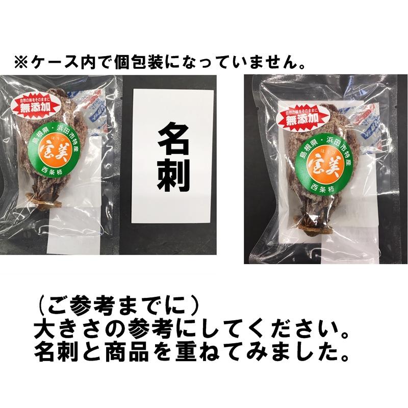 ★お取り寄せ★無添加干し柿(3個入り)