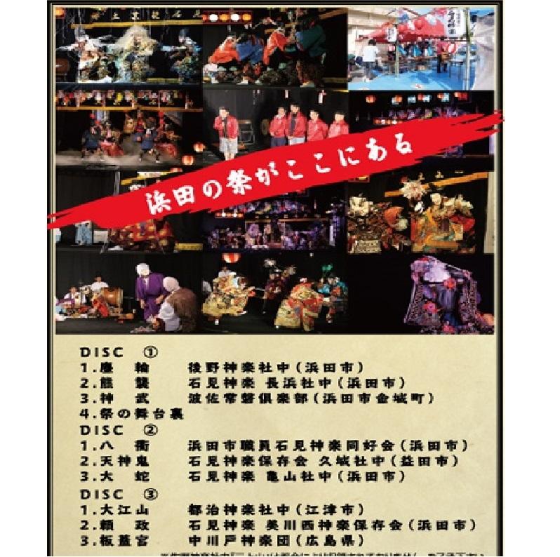 【DVD】第4回石州神楽祭〜3枚組〜
