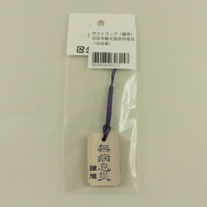石見神楽竹ストラップ(鍾馗)
