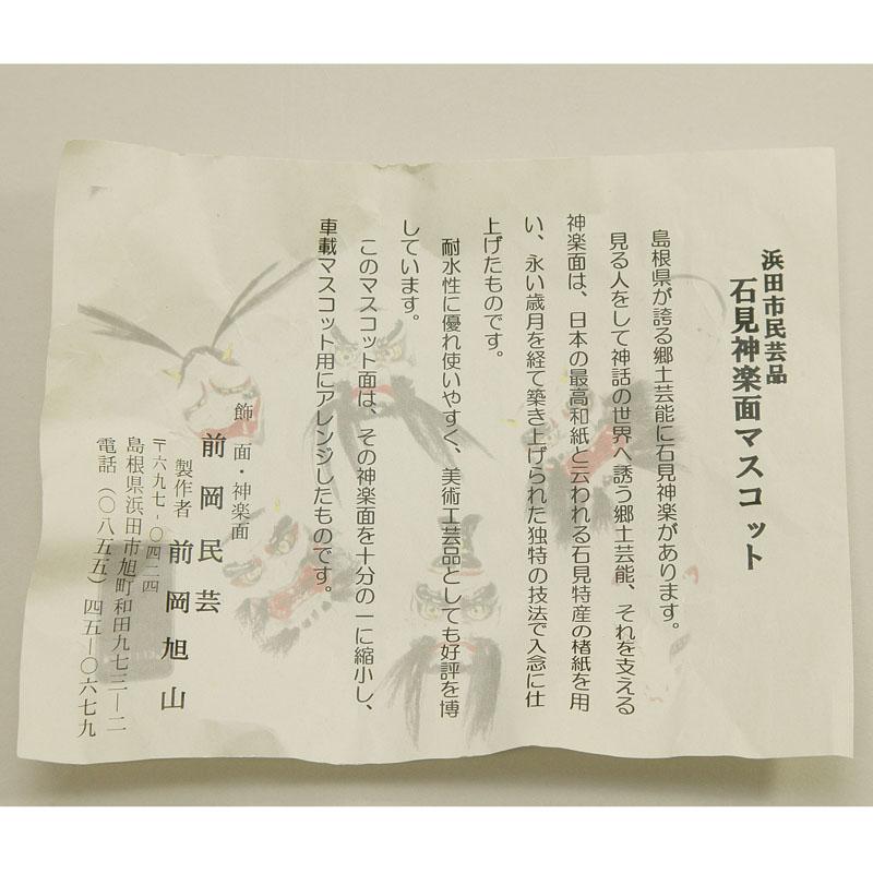 ★お取り寄せ★ミニ石見神楽面 (鐘馗)