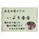 いぶり香香 (150g)