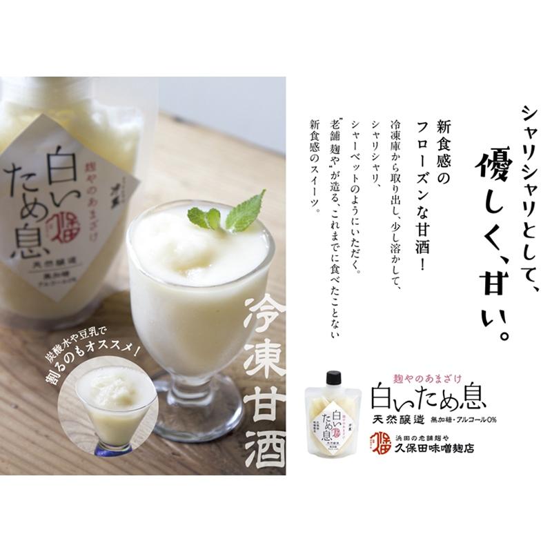 麹やのあまざけ「白いため息」(冷凍甘酒)