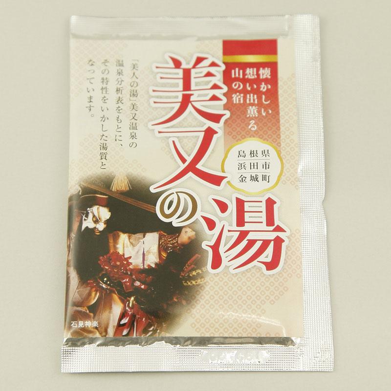 【ギフト包装付き】浜田の温泉満喫セット 大