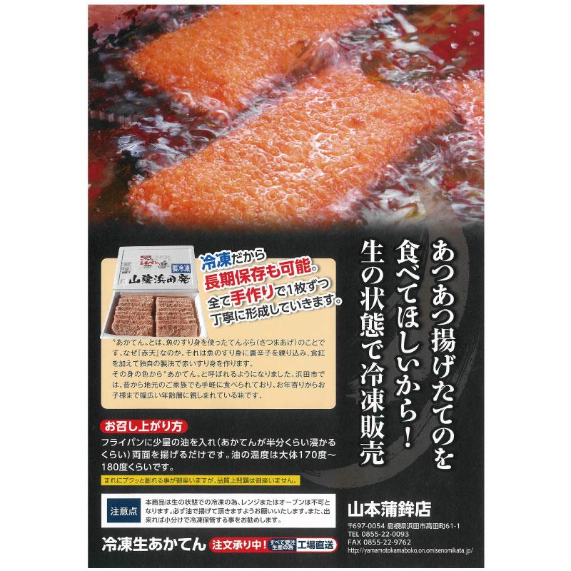 ★お取り寄せ★冷凍生あかてんセット(16枚入)