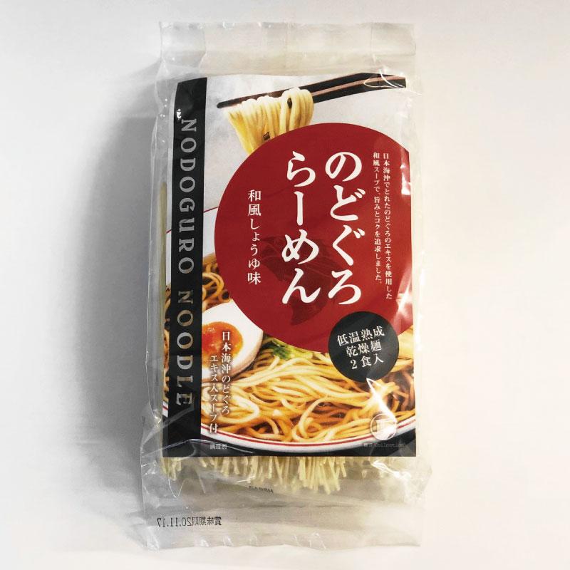 【ギフト包装付き】海と山の麺類セット