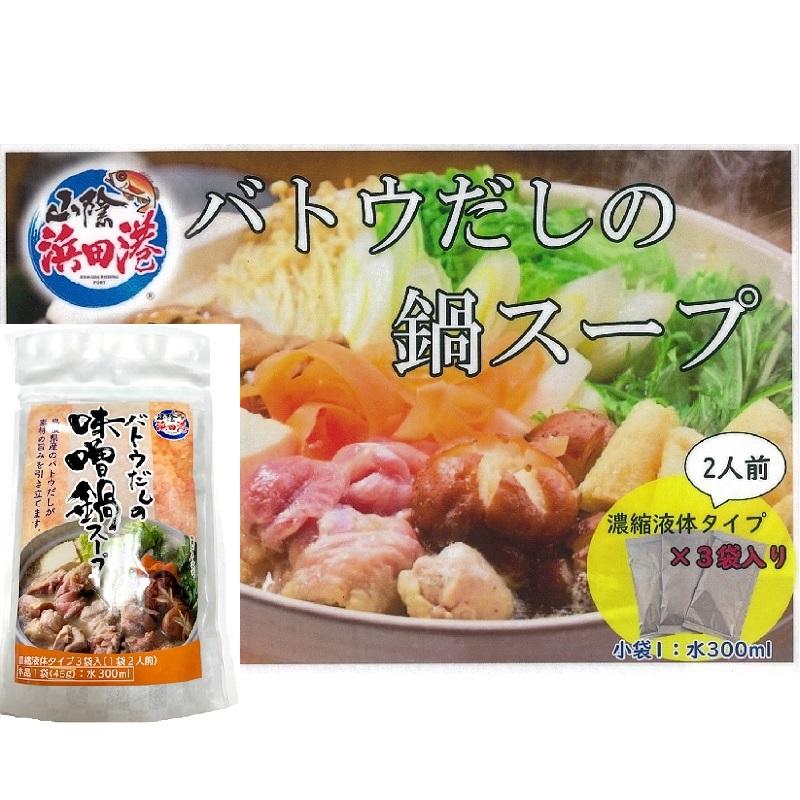 バトウだしの味噌鍋スープ