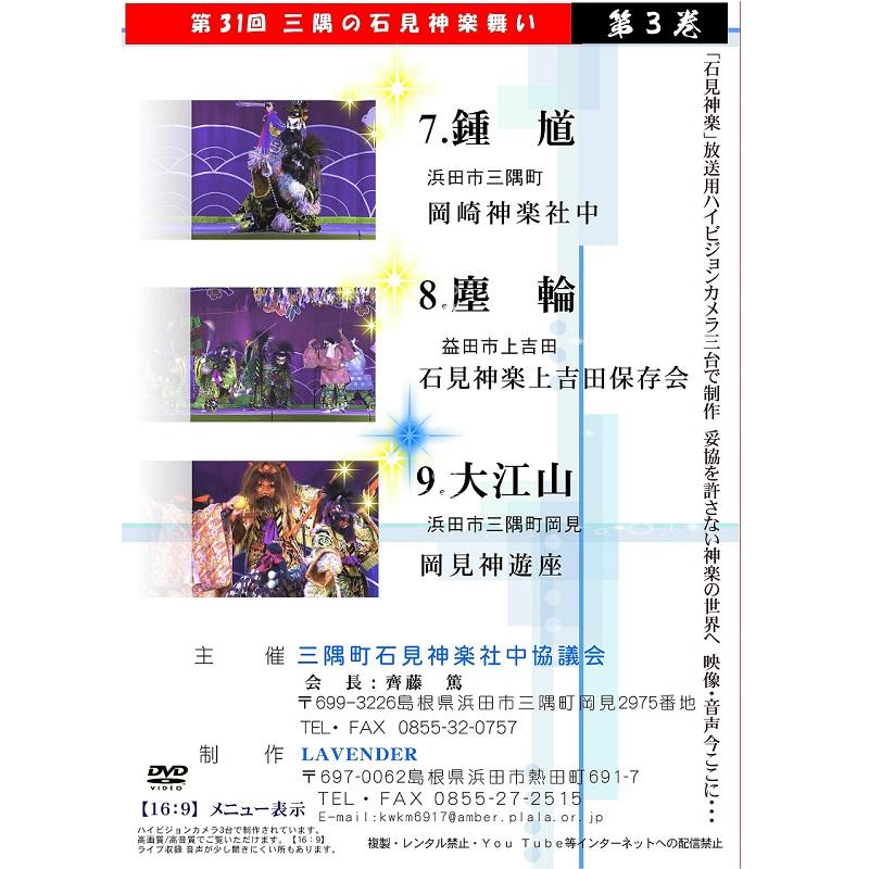 【DVD】第31回三隅の石見神楽舞い�