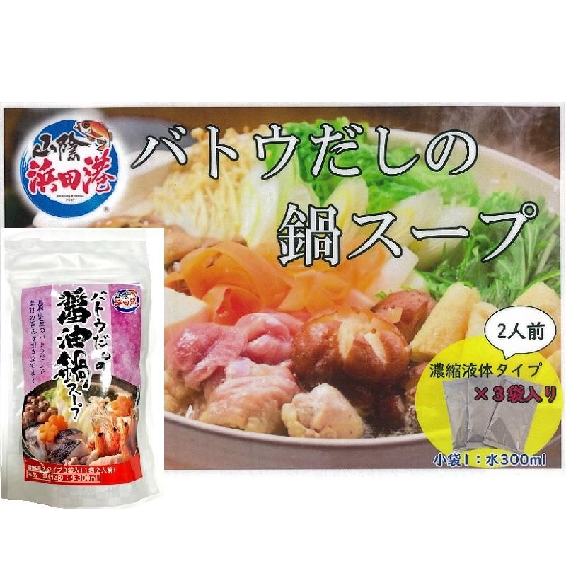 バトウだしの醤油鍋スープ