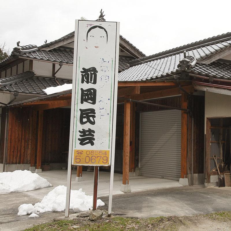 ★お取り寄せ★ミニ石見神楽面 (般若)