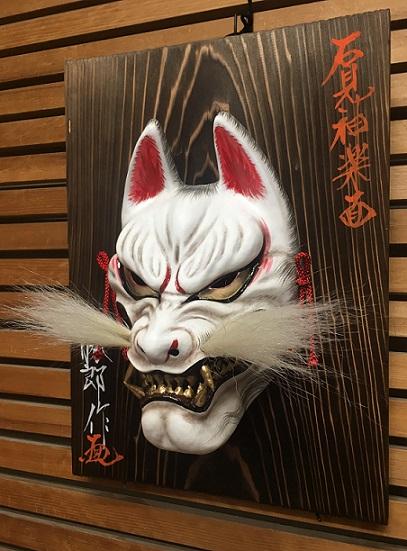 ★お取り寄せ★白狐面 焼杉付(柿田勝郎作)