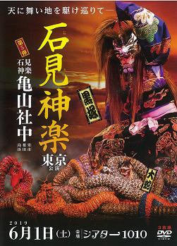 【DVD】石見神楽東京公演2019(石見神楽亀山社中)