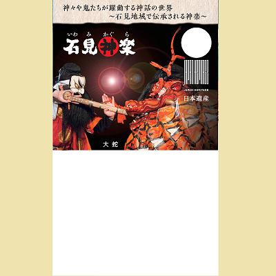 石見神楽名刺台紙(大蛇・縦) 100枚入
