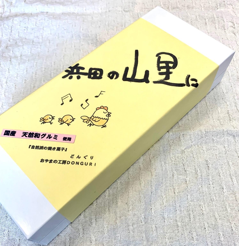 ★お取り寄せ★浜田の山里に 焼き菓子4点セット