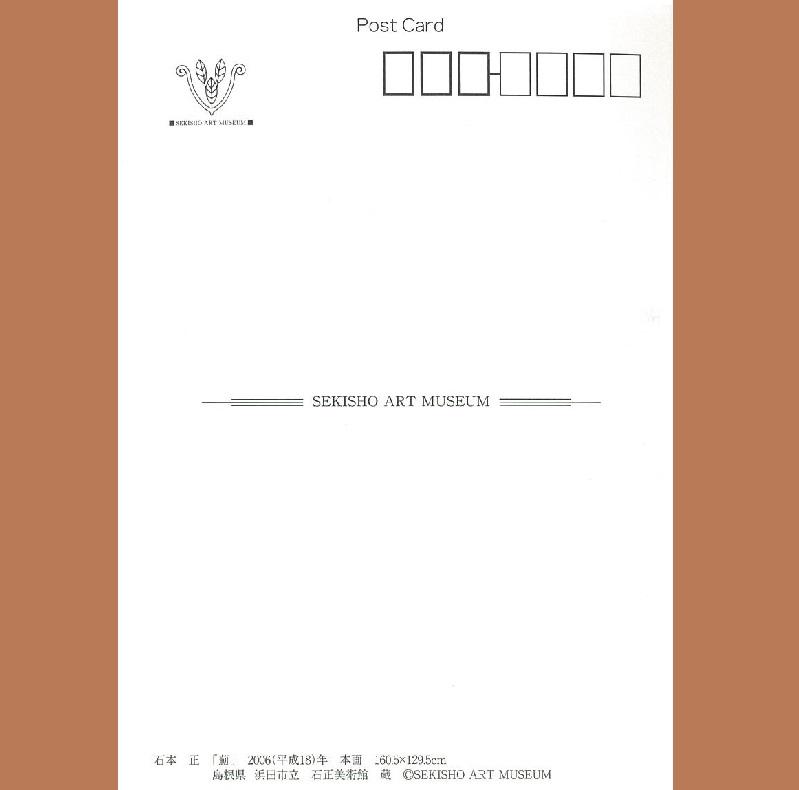 絵はがき (石本 正 「薊(あざみ)」 2006(平成18)年)