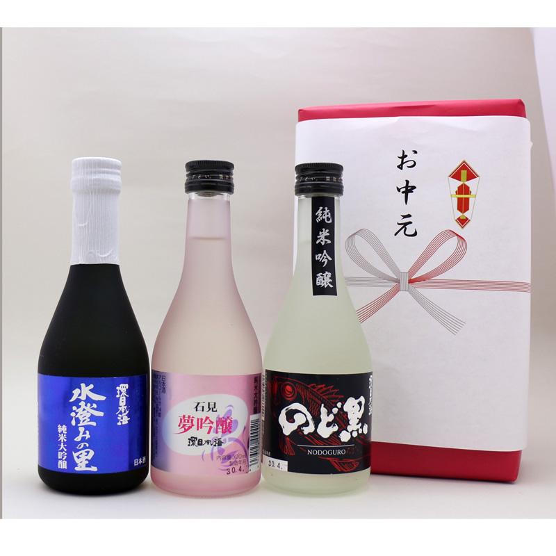 【ギフト包装付き】浜田市の地酒飲みくらべセット