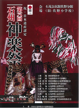 【DVD】第6回石州神楽祭〜4枚組〜