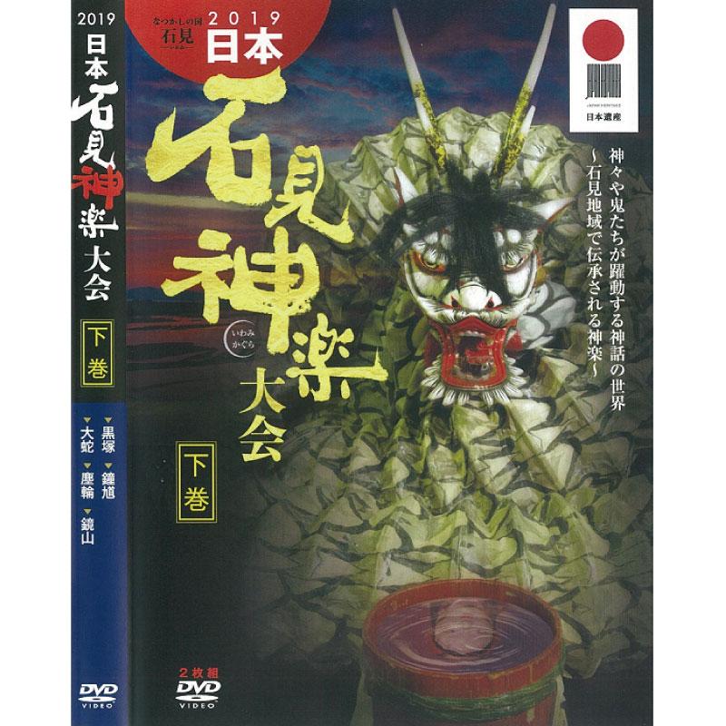 【DVD】2019日本石見神楽大会 下巻
