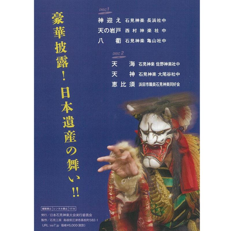 【DVD】2019日本石見神楽大会 上巻