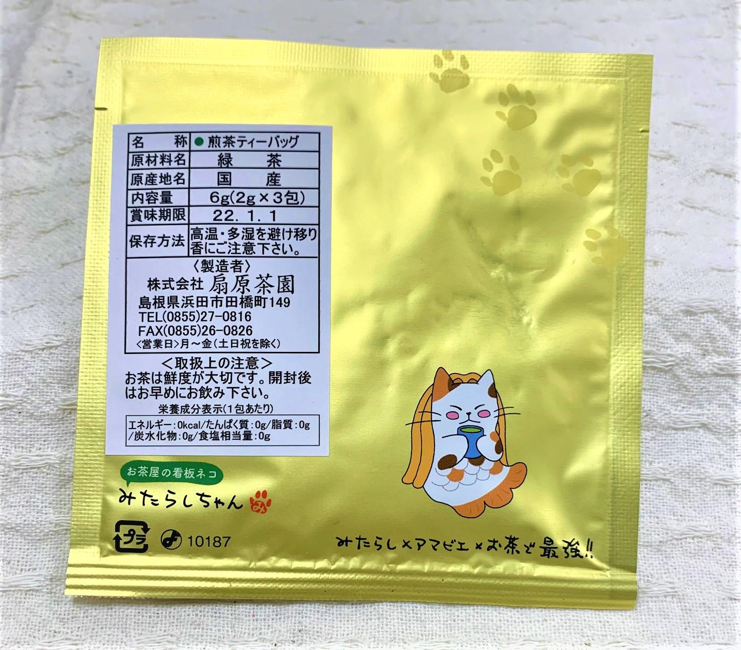 「疫病退散」煎茶ティーバッグ(2g×3包入)