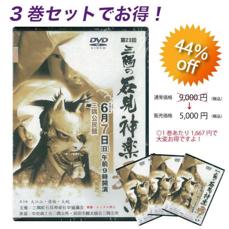 ★お取り寄せ★【DVD】第23回三隅の石見神楽舞い3巻セット