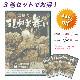 ★お取り寄せ★【DVD】第24回三隅の石見神楽舞い3巻セット