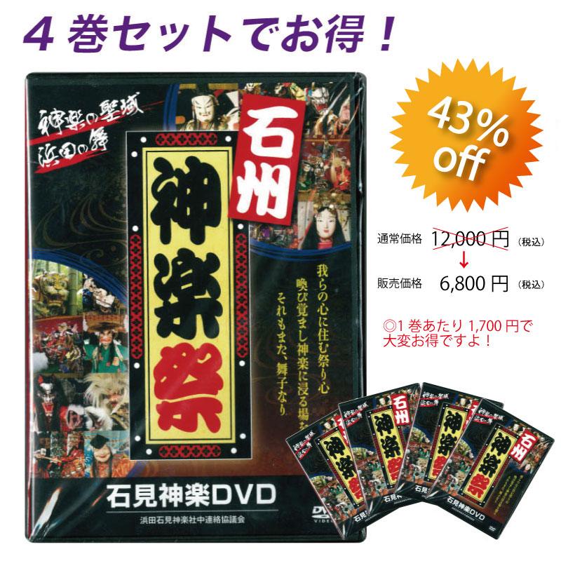【お得!】【DVD】第1回石州神楽祭4巻セット