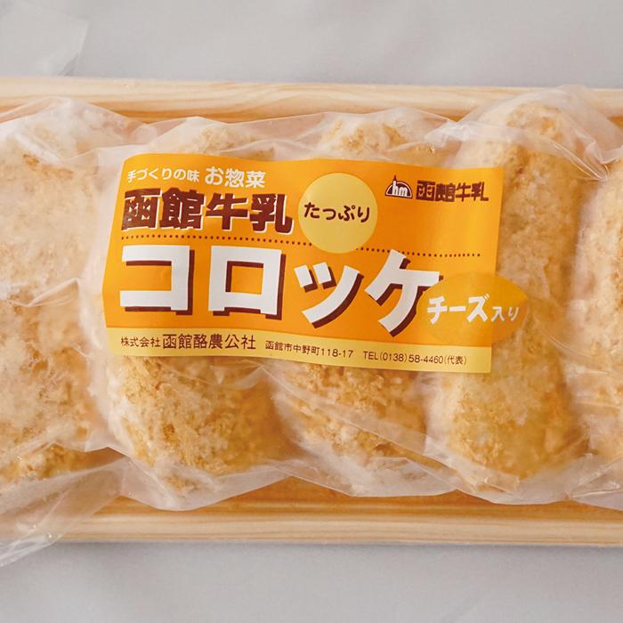 函館牛乳コロッケ 2種セット