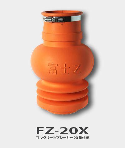 ブレーカー用防音カバー 富士ZET/FZ-20X(CB20用)