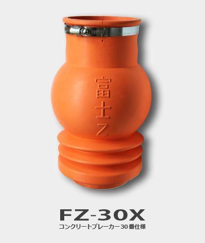 ブレーカー用防音カバー 富士ZET/FZ-30X(CB30用)