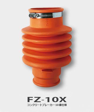 ブレーカー用防音カバー 富士ZET/FZ-10X(CB10用)
