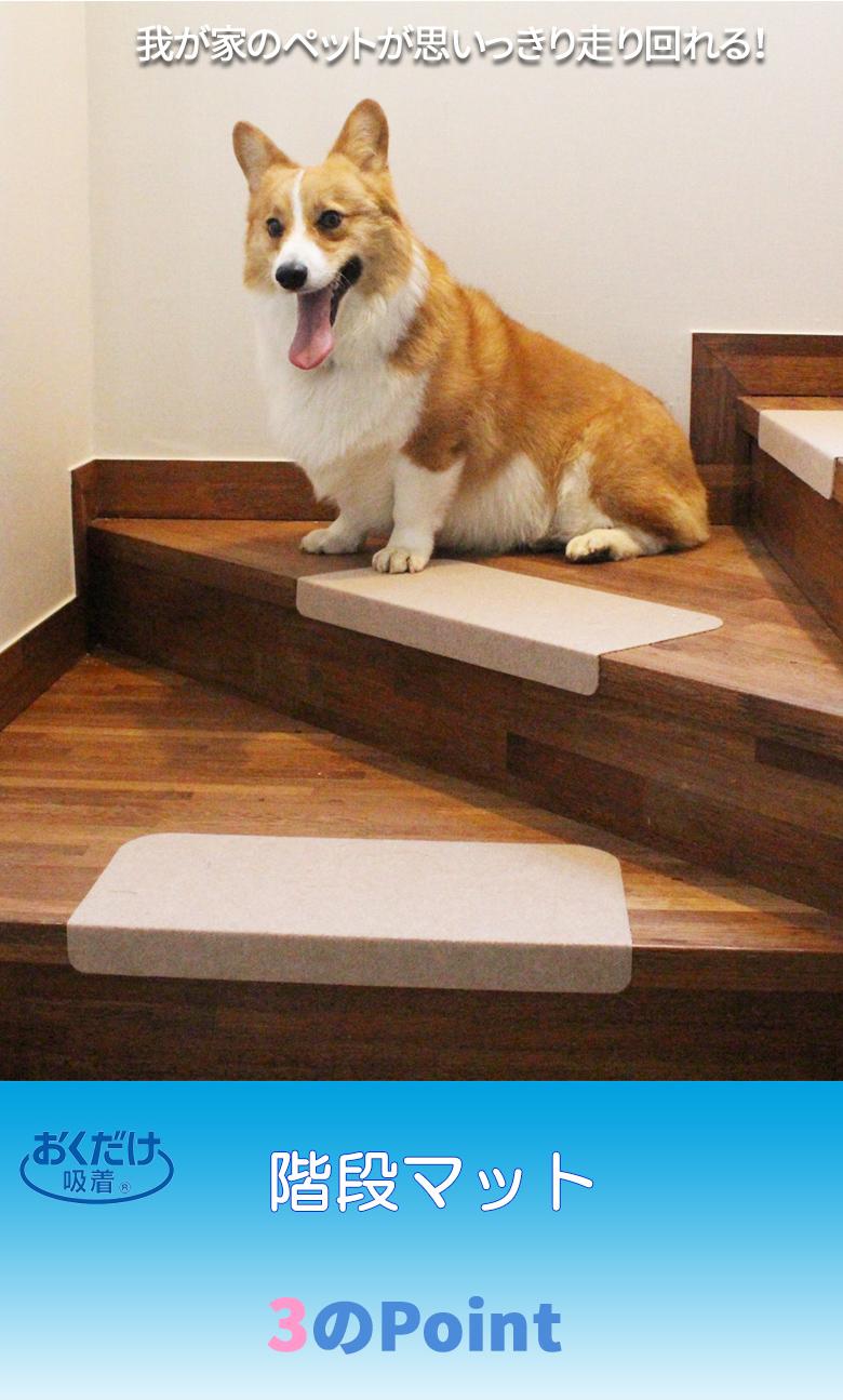 階段マット 45×21cm 厚み3mm 15枚 おくだけ吸着 撥水 滑り防止 折り曲げ付   日本製