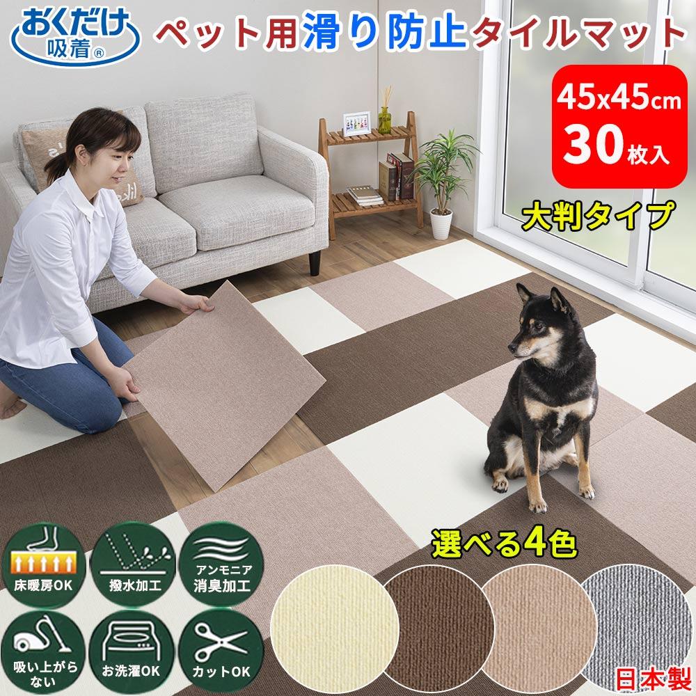 ペットマット おくだけ吸着 ペット用 撥水 滑り防止 大判 タイルマット 30枚 45x45cm 厚み約4mm 滑らない 犬用マット 床暖房対応 ズレない 日本製