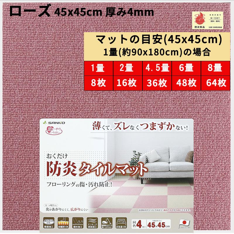 防炎マット 45x45cm 8枚 耐火 撥水 拭ける ズレない タイルマット 大判 サンコー おくだけ吸着 床暖房対応 日本製