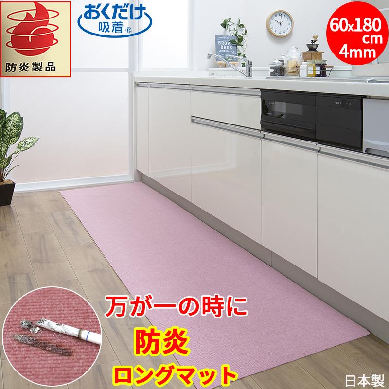 防炎マット ロング型 60x180cm 耐火 撥水 拭ける ズレない タイルマット 大判 サンコー 床暖房対応 日本製
