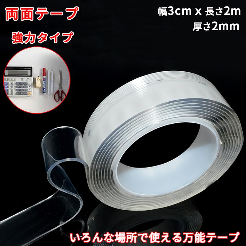 両面テープ 3cmx2m 厚さ2mm 魔法のテープ 強力 粘着テープ 剥がせる 滑り止め 耐震ジェル 便利 大活躍