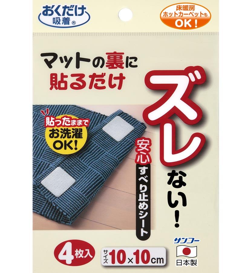 滑り止めシート 4枚入 カーペット マット 固定用 滑り防止 シート 吸着式シート 10x10cm 洗濯可 日本製