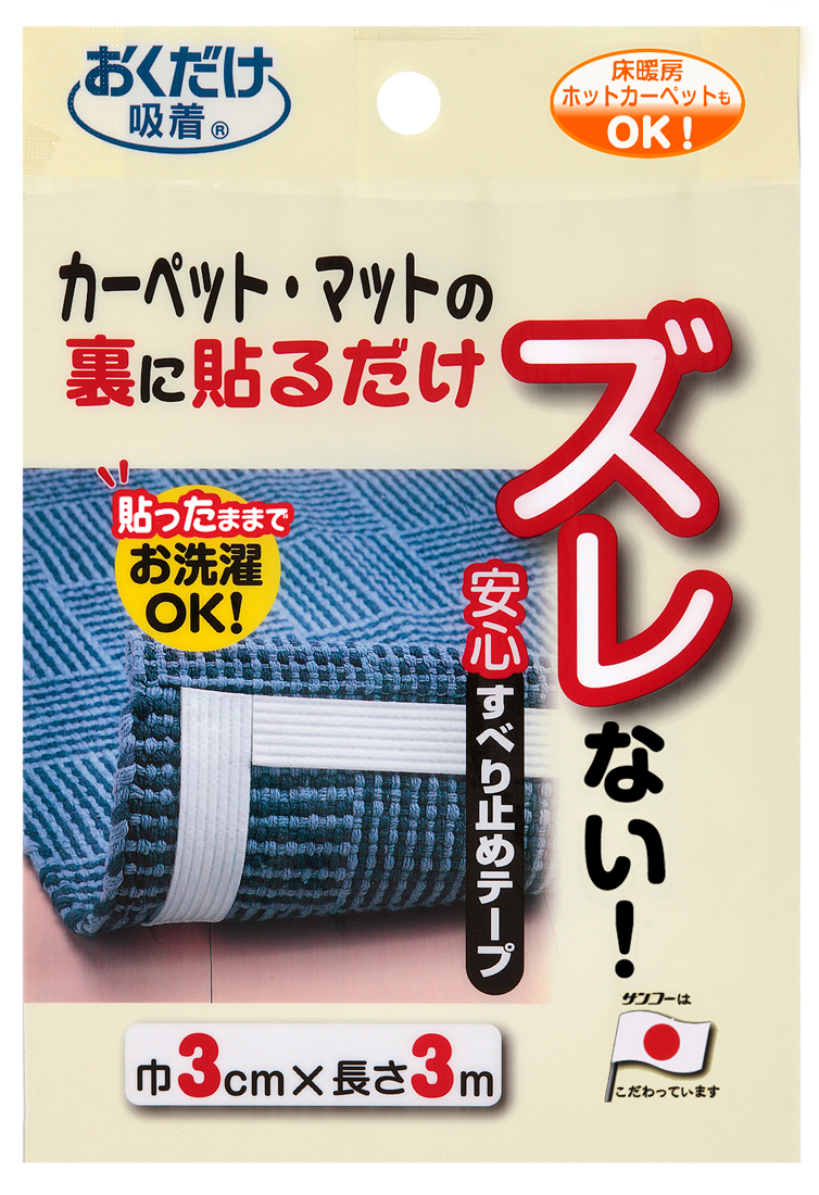 滑り止め  サンコー すべり止めテープ 3cmx3m カーペット マット 固定用 滑り防止  吸着式 テープ  洗濯可 日本製
