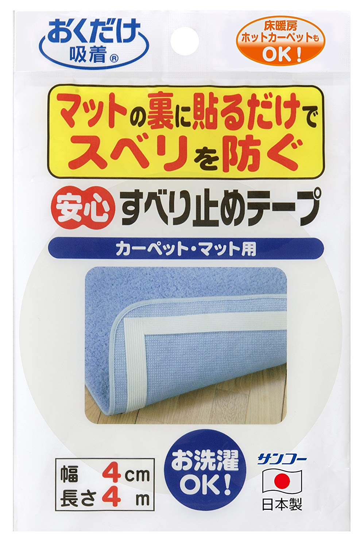 滑り止め テープ 4cmx4m サンコー 安心 すべり止めテープ  カーペット マット 固定用 滑り防止  吸着式 テープ  洗濯可 日本製