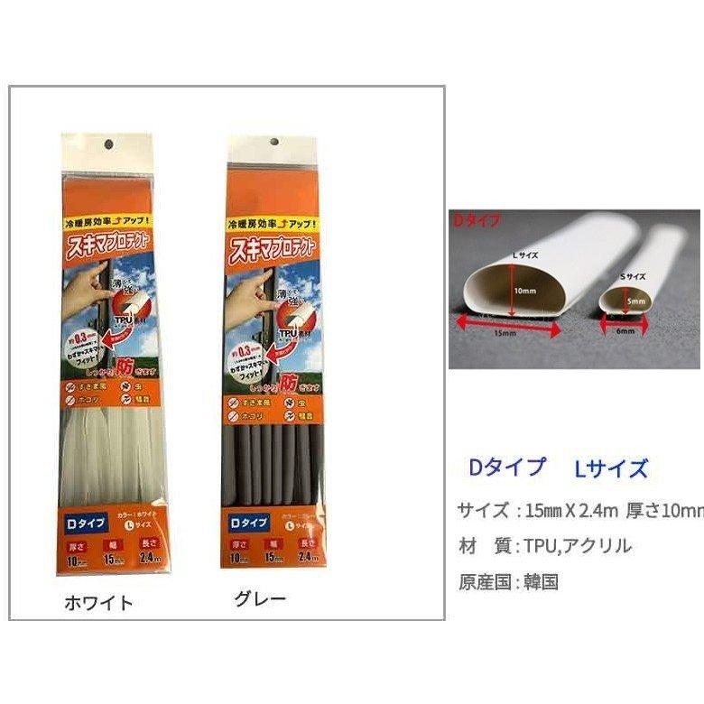 スキマプロテクト  Dタイプ Lサイズ1.5x240cm  虫対策 防寒対策 隙間テープ すき間 ストッパー すきまテープ すきま風 防止テープ ドア