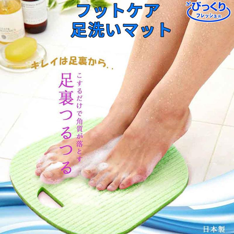 かかと 角質取り サンコー  角質 フットケア  フットブラシ フットグルーマーグラン 足洗い ブラシ 足裏つるつる 足裏あらい マット 日本製