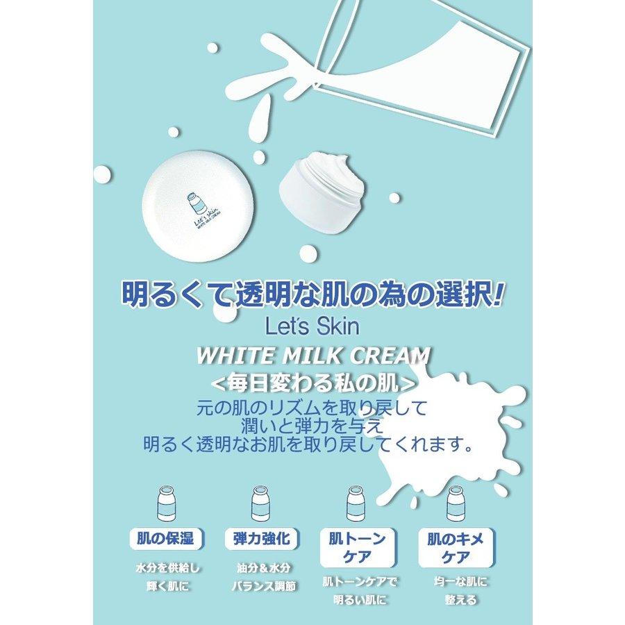 ウユクリーム レッツスキン ホワイト ミルククリーム 50ml Let's Skin 保湿クリーム ダーマルジャパン ウユ クリーム トーンケア トーンアップ 韓国コスメ 正規品