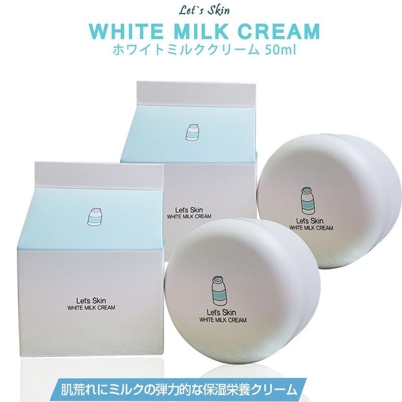 ウユクリーム レッツスキン ホワイト ミルククリーム 50ml 2個 Let's Skin 保湿クリーム ダーマルジャパン ウユ クリーム トーンケア トーンアップ 韓国コスメ 正規品