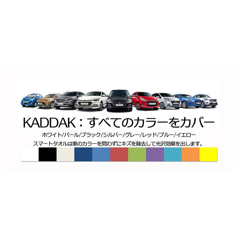 NEW KADDAKスマートタオル  車 傷消し クリーナー 車のキズや汚れを除去 カダック スマートタオル  研磨 光沢送料無料