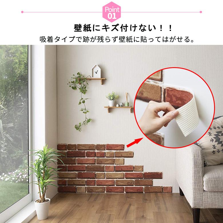 壁面汚れ防止シート 8枚 貼ってはがせる 壁紙保護 おくだけ吸着 デコシート DECO レンガ調 壁シート 19x7cm  トイレ壁シート