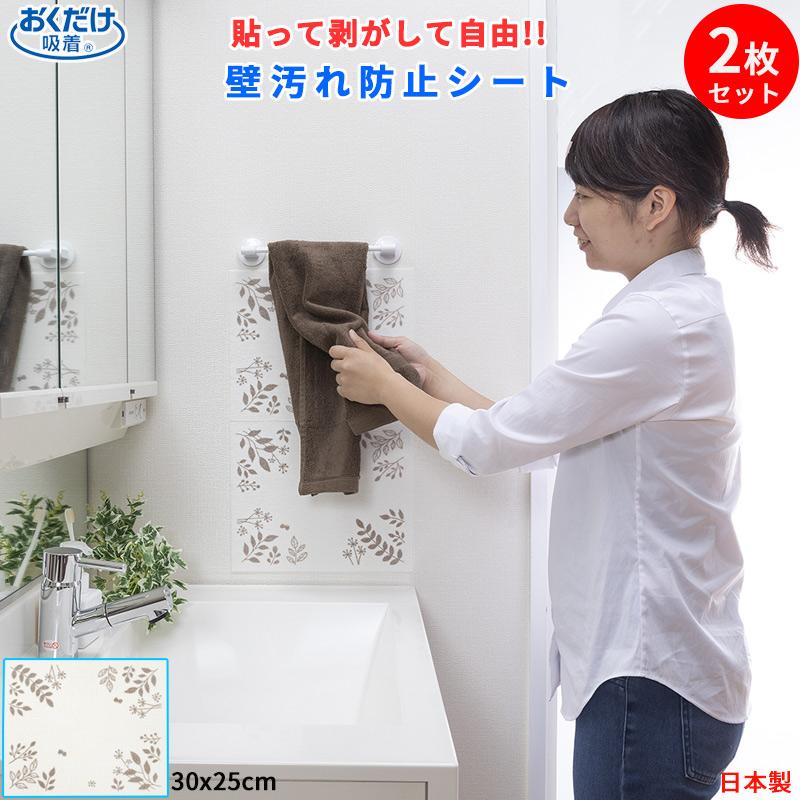壁汚れ 防止シート 2枚入 おくだけ吸着 吸着洗面所 汚れ 黒ずみ 壁保護シート  25x30cm 洗える 汚れ隠し 吸着シート 日本製 送料無料