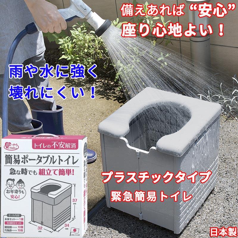 簡易トイレ プラスチックタイプ 非常用  防災 ポータブル トイレ 排泄処理袋 凝固剤付 組み立て簡単 耐荷重150kg 携帯 日本製
