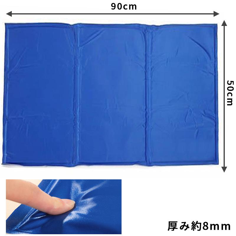 ペットクールマット 90x50cm 厚み7mm ひんやりマット 冷感涼感マット 冷えシート 冷えマット 暑さ対策 お手入れ簡単