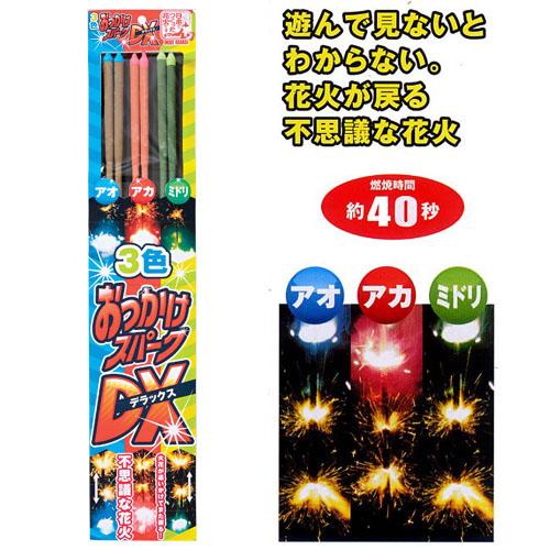 おっかけスパークDX(6本入) No600