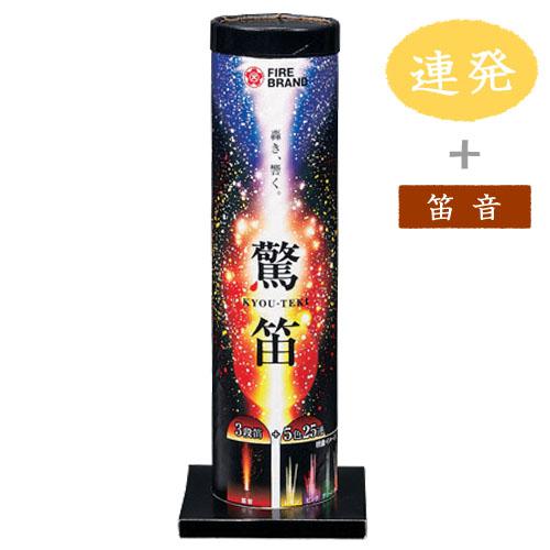 驚笛(きょうてき) No1200
