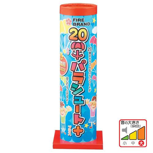 20傘パラシュートプラス No1200